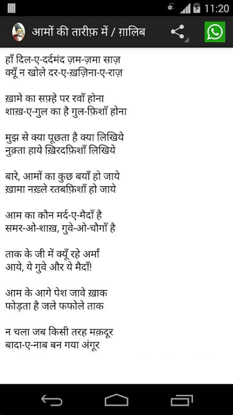 ghalib biography in hindi mirza ghalib hindi shayari android apps on google play
