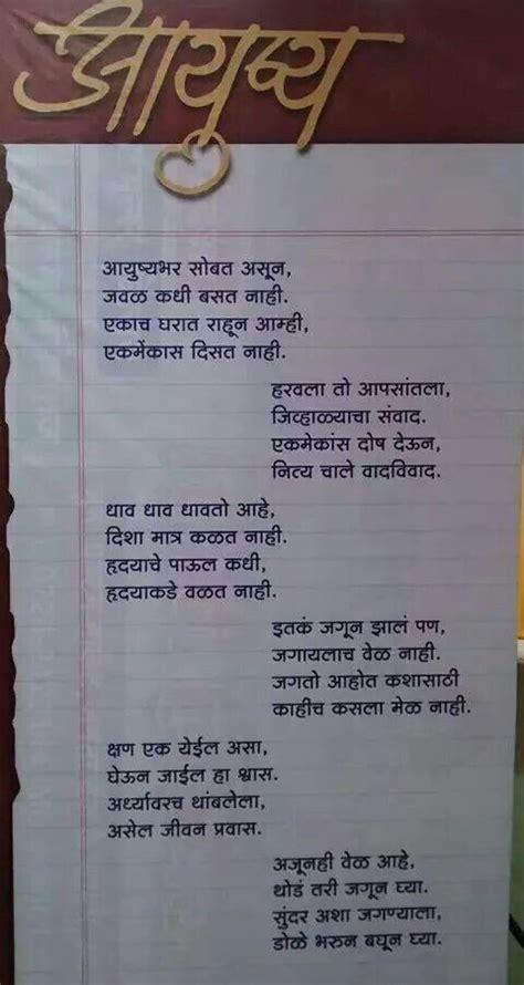 meaning of biography in marathi marathi poem मर ठ quotes pinterest poem