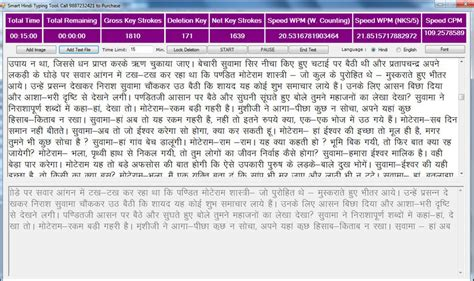 free full version hindi typing tutor hindi typing practice book in pdf dedalracing