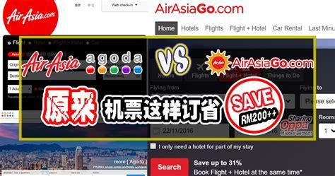 agoda airasia 原来要这样订airasia机票才会比较便宜 直接省下rm200 不要再花冤枉钱了 oppa sharing