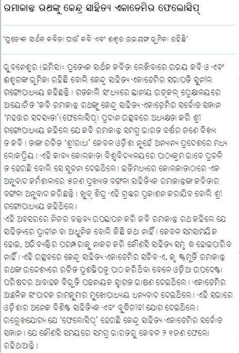 gopabandhu das biography in english things odisha n odia