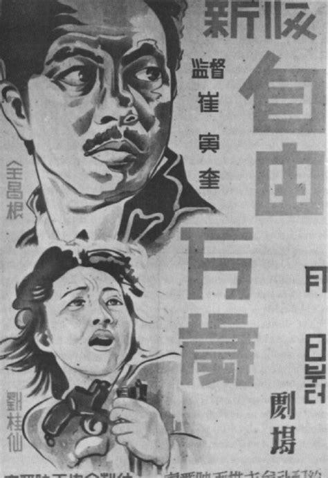 film korea bahasa indonesia film korea wikipedia bahasa indonesia ensiklopedia bebas