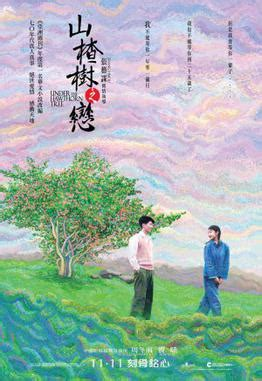 film indonesia under the tree under the hawthorn tree 2010 bluray subtitle indonesia