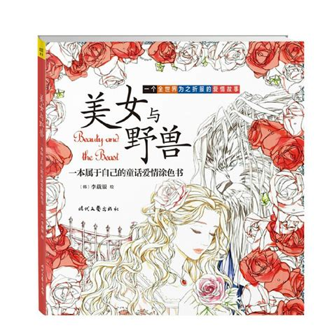 secret garden colouring book cheapest 84pages and the beast coloring book for adults