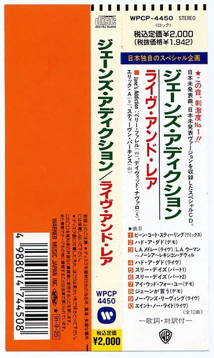Spirit Japan Cd With Obi live and janesaddiction org