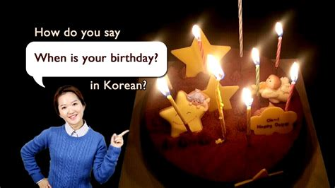 how do you say in how do you say quot when is your birthday quot in korean