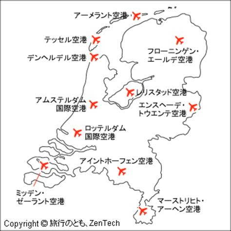 netherlands map airports オランダの空港の一覧 japaneseclass jp