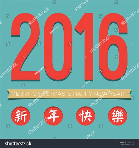 new year greetings xin nian kuai le 2016 greeting card traditional alphabets stock