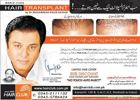 hair roller use in pakistan karachi video on dailymotion 30 discount on hair transplant with quot no touch auto inject