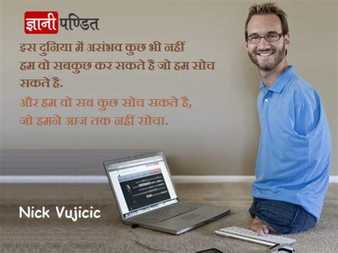 Biography Of Nick Vujicic In Hindi | अच छ आदत पर अनम ल व च र good habits quotes in hindi
