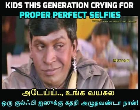 Meme Comedy - tamil cinema kollywood what are some good vadivelu