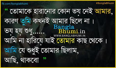 bangla sad love shayari hd wallpaper west bengal