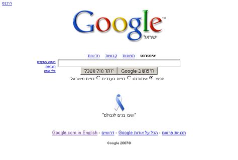 israel google google israel supports return of abducted soldiers