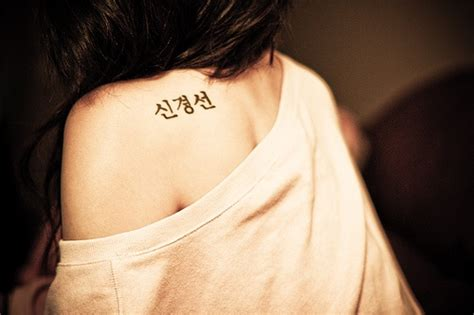 hangul tattoo design korea pinterest tattoo