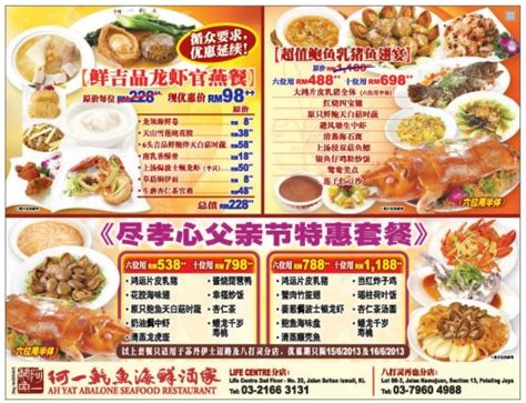 ah yat restaurant new year menu 2013 day promotions ah yat abalone forum restaurant
