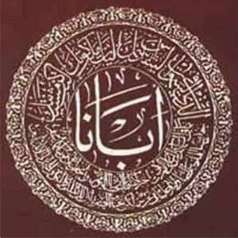 bacaan al qur an yang indah surat al fajr kaligrafi yang menyesatkan waspadalah indrawibowo