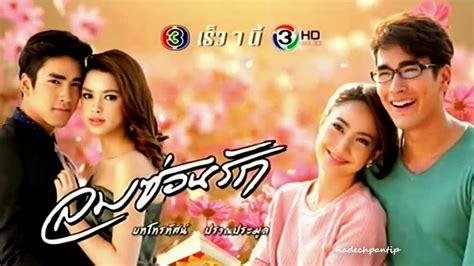film seri taiwan terbaru 2017 eng sub teaser 1 lom son rak ลมซ อนร ก 1 youtube