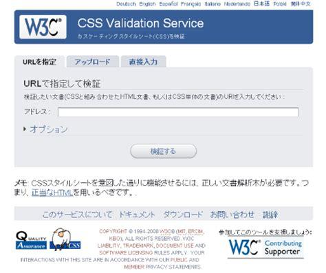 html validation w3c w3c css validation service 放浪するエンジニアの覚え書き