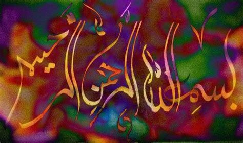 gambar kaligrafi bismillah arab  membuat