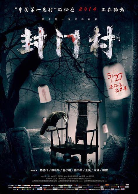 film horror rame 2014 2014 chinese horror movies a k china movies hong