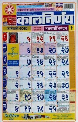 kalnirnay panchang calendar  marathi panchang   shipping ebay