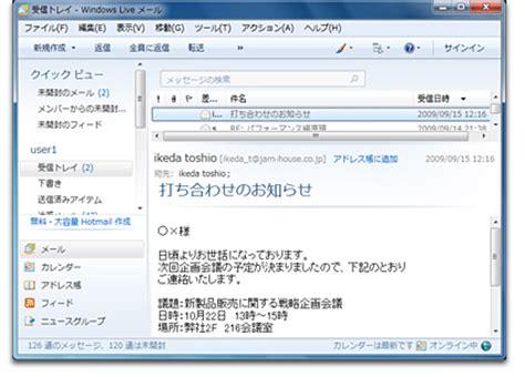 Microsoft Live Login Windows 7 に Windows Live メールをインストールする Microsoft Windows