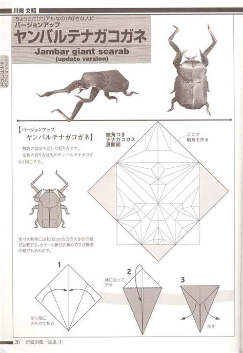 How To Make Origami Insects - insect fumiaki kawahata