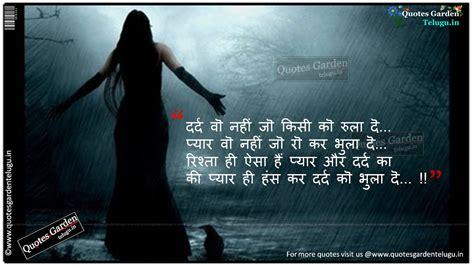 heart touching love heart touching love shayari in hindi quotes garden