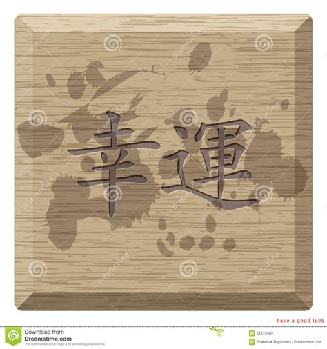 what does wood symbolize chinese alphabet on wood is mean you will have a good luck