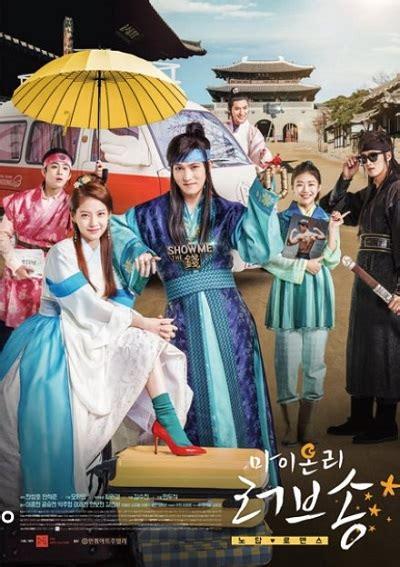 film drama korea only my love 187 my only love song 187 korean drama