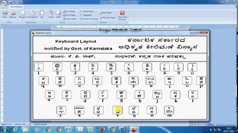 keyboard layout of nudi kannada typing tutorial using nudi part 1 youtube