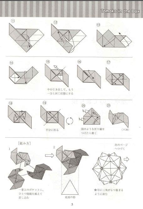 Architectural Origami Templates - architectural origami templates origamic architecture