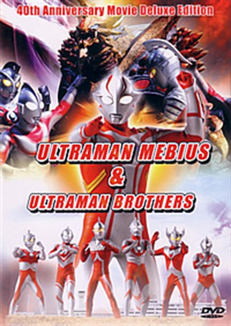 film ultraman mebius and ultra brothers moviexclusive com ultraman mebius ultraman brothers