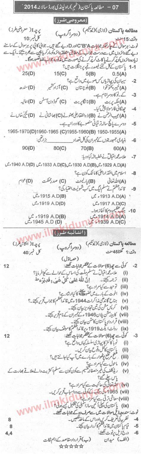 paper pattern rawalpindi board past papers 2014 rawalpindi board 9th class pak studies