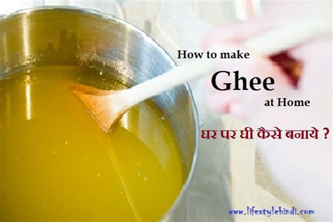घर पर घ क स बन य ज त ह how to make ghee at home in