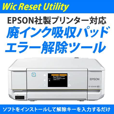 wic reset utility epson sx218 楽天市場 プリンター廃インク吸収パッド限界エラー解除ツールwic reset utility専用 解除キー1台1回