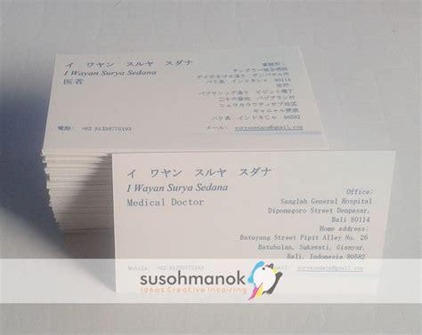 Kartu Nama 1 Muka Ivory 260 Murah Berkualitas cetak kartu nama murah di bali terpercaya