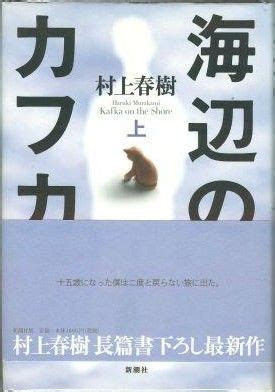 libro drawing mastering the language 67 best libros murakami kafka en la orilla images on books asia and asian art