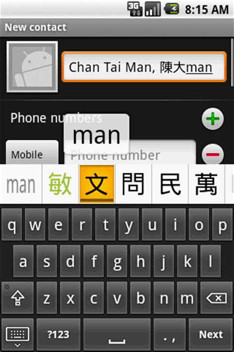 layout inheritance android cantonese keyboard for android廣東話拼音鍵盤 version 0 4 2 release
