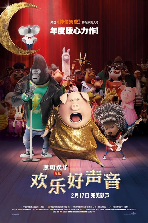 S Sing 4 new posters for illumination entertainment s sing
