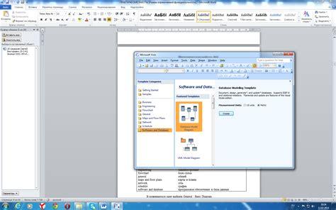 ms visio 2007 microsoft visio 2007