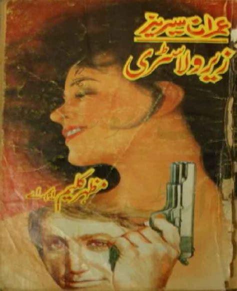 imran series reading section zero lastery 171 mazhar kaleem 171 imran series 171 reading section