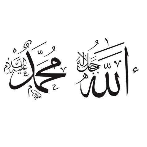 Wall Sticker Kaligrafi Syahadat 7 gambar contoh kaligrafi lafal allah nabi muhammad gambar