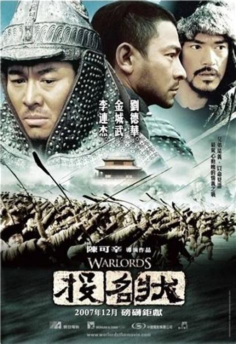 chinese film warlords the warlords