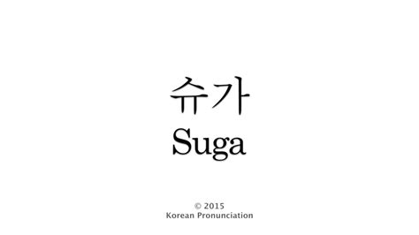 kim taehyung korean spelling how to pronounce suga bts 방탄소년단 슈가 youtube