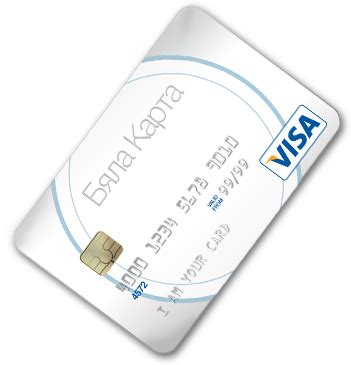 credit card size template png кредитна карта бяла карта