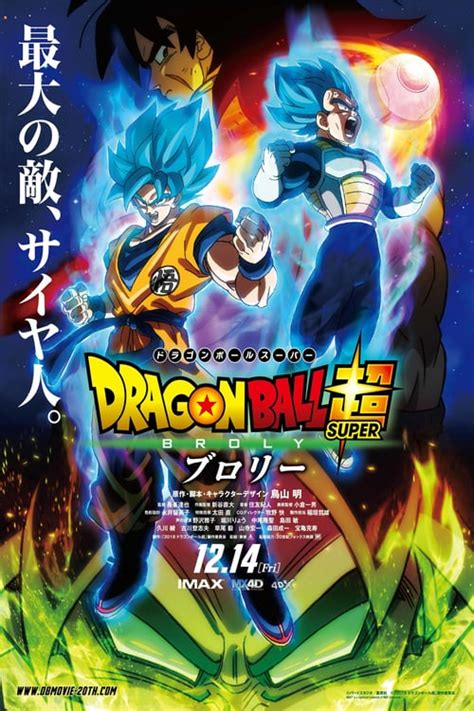 503314 dragon ball super broly dragon ball super broly 2018 the movie database tmdb