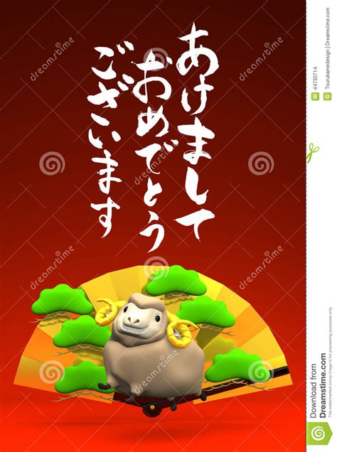 new year greeting in japanese brown sheep golden fan japanese greeting on stock