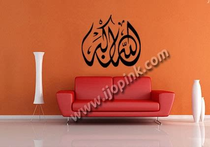 Cutting Sticker Islami Stiker Kaligrafi Alhamdulillah 60cm Wall Sticker Decal Kaligrafi Allahuakbar