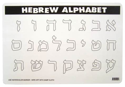coloring pages hebrew letters hebrew alphabet coloring pages printable free coloring